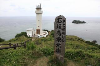 石垣最北端.JPG
