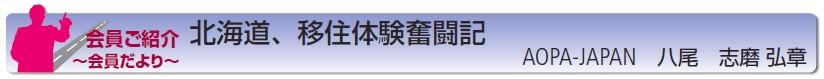 shintoku_ijyuu_top.jpg